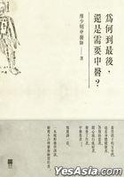 Wei He Dao Zui Hou , Huan Shi Xu Yao Zhong Yi ?