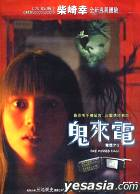 One Missed Call  (Overseas Version)