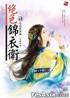 Mi Xiao Shuo 244 -  Jue Se Jin Yi Wei4 : Shi Xie Wu Qing Gu( Wan)