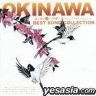 Chorautayo 3 - Okinawa Best Song Collection (Japan Version)