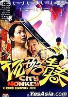 City Monkey (DVD) (China Version)
