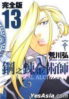 Fullmetal Alchemist (Complete Version) (Vol.13)