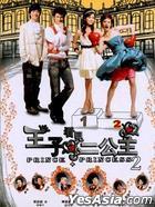 Prince + Princess 2 (DVD) (Vol. 2) (Taiwan Version)