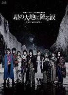 Chikyu Gorgeous 25 th Anniversary Shukusai Kouen ' Hoshi no Daichi ni Furu Namida The MUSICAL' (Blu-ray) (Japan Version)