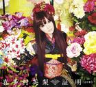 SHO×MEI -SHOMEI- (ALBUM+BOOKLET) (First Press Limited Edition)(Japan Version)