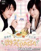 微笑Pasta (VCD) (第一輯) (待續) (馬來西亞版)