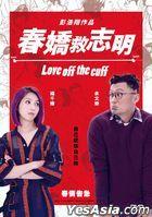Love Off the Cuff (2017) (DVD) (Taiwan Version)