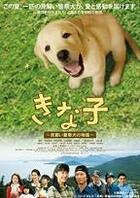 Kinako - 見習警犬物語 (DVD) (日本版)  狗狗學警