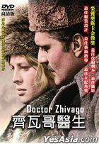 Doctor Zhivago (1965) (DVD) (Remastered Edition) (Taiwan Version)