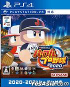 eBASEBALL 實況野球 2020 (日本版)