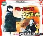 Kang Ri Zhan Dou Pian  Ha Er Bin Da Mou Sha (VCD) (China Version)