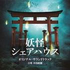 TV Drama Youkai Share house Original Soundtrack (Japan Version)