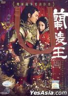 Lanling Wang (DVD) (Ep. 1-46) (End) (English Subtitled) (Malaysia Version)
