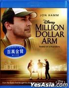 Million Dollar Arm (2014) (Blu-ray) (Hong Kong Version)