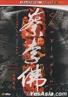 蔡李佛極限拳速 (DVD-9) (DTS版) (中國版)