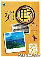 Jiao Ye叁 Shi Nian ( Nei Fu Ming Xin Pian)