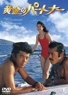 Ogon no Partner (DVD) (Japan Version)