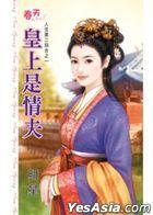 Chun Tian 221 -  Ren Sheng Di Er Hui He Zhi Yi : Huang Shang Shi Qing Fu