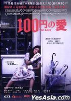 100 Yen Love (2015) (DVD) (English Subtitled) (Hong Kong Version)