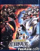Mega Monster Battle: Ultra Galaxy Legend The Movie (Blu-ray) (Hong Kong Version)