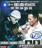 Modern Replay With You Live Concert Karaoke VCD - Chen De Zheng, Chen Di Kuang