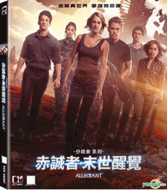 Yesasia The Divergent Series Allegiant 2016 Vcd Hong Kong Version Vcd Jeff Daniels Shailene Woodley Deltamac Hk Western World Movies Videos Free Shipping North America Site