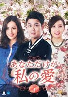 Only You, My Love (DVD) (Box 4) (Japan Version)