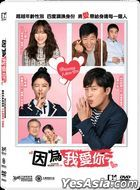 Because I Love You (2017) (DVD) (Hong Kong Version)
