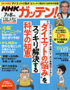 NHK Gatten 11969-08 2020
