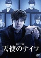 Tenshi no Knife (DVD) (WOWOW TV Drama) (Japan Version)