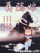 Nie Yin Niang (DVD) (Taiwan Version)