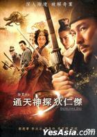 Detective Dee And The Mystery Of The Phantom Flame (2010) (DVD) (Taiwan Version)