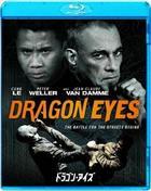 Dragon Eyes (Blu-ray) (Japan Version)