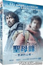Everest - The Summit of the Gods (2016) (DVD) (2-Disc Edition) (Taiwan Version)