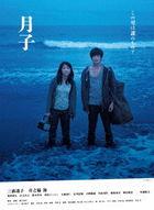 Tsukiko  (DVD) (Japan Version)