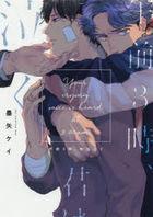 Gozen 3 Ji Kimi wa Naku