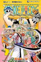One Piece (Vol.93)