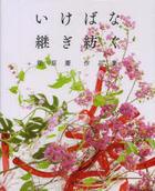 ikebana tsugi tsumugu hihara kei sakuhinshiyuu