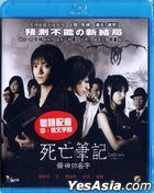 Death Note : The Last Name (2006) (Blu-ray) (Vicol Version) (Hong Kong Version)