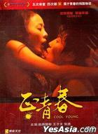 Cool Young (DVD) (China Version)