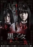 Black Maiden: Chapter Q  (DVD)(Japan Version)