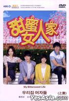 My Bittersweet Life (DVD) (Part I) (To be continued) (Multi-audio) (KBS TV Drama) (Taiwan Version)