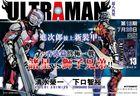 ULTRAMAN (Vol. 13) (Normal Edition)