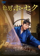 Homme Fatal  (DVD) (Japan Version)