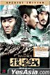 The Warlords (DVD) (2-Disc Special Edition) (Hong Kong Version)