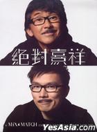 A Mix & Match Concert with George Lam & Chiu Tsang Hei Live (2DVD)