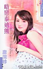 花樣系列 0308 - 暗戀泰迪熊