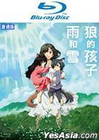 狼的孩子雨和雪 (普通版) (Blu-ray) (台湾版)