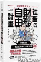She Chu De Cai Wu Zi You Ji Hua : Zui Qiang Tuo Lu Chuan Shuo ! Zao Can Tou Zi Fa , Mei Tian30 Fen Zhong ,3 Nian Zhuan30 Yi