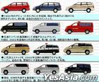 The Car Collection Vol.8